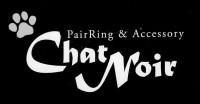 ペアリング&アクセサリー【ChatNoir】